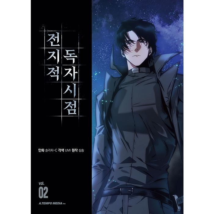 韓国語 マンガ『全知的読者視点 2』( 全知的な読者の視点から 2/韓国 ...