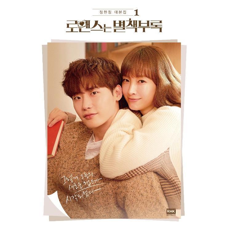 付録 別冊 恋 は 韓国ドラマ「ロマンスは別冊付録」感想 イ・ジョンソクが必要