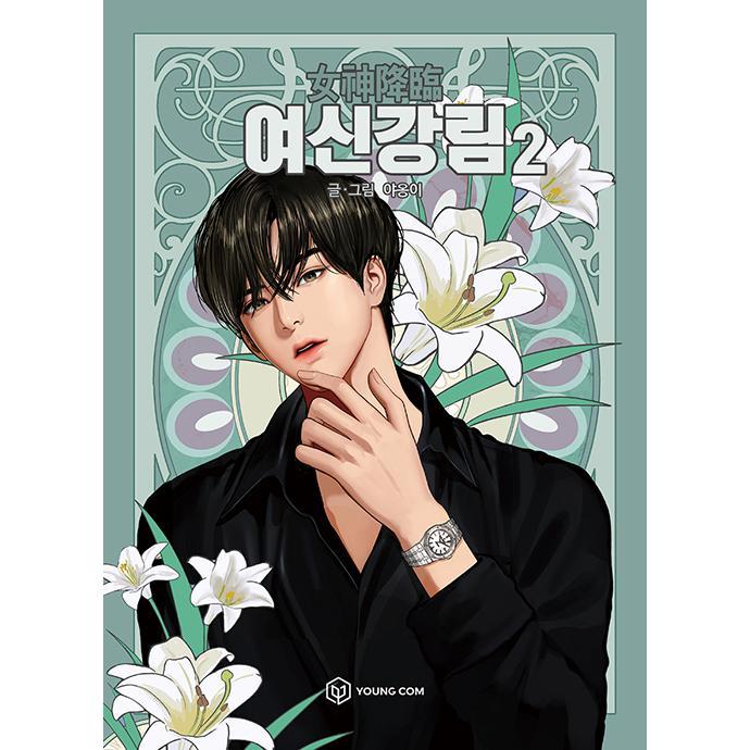 女神 降臨 韓国 語