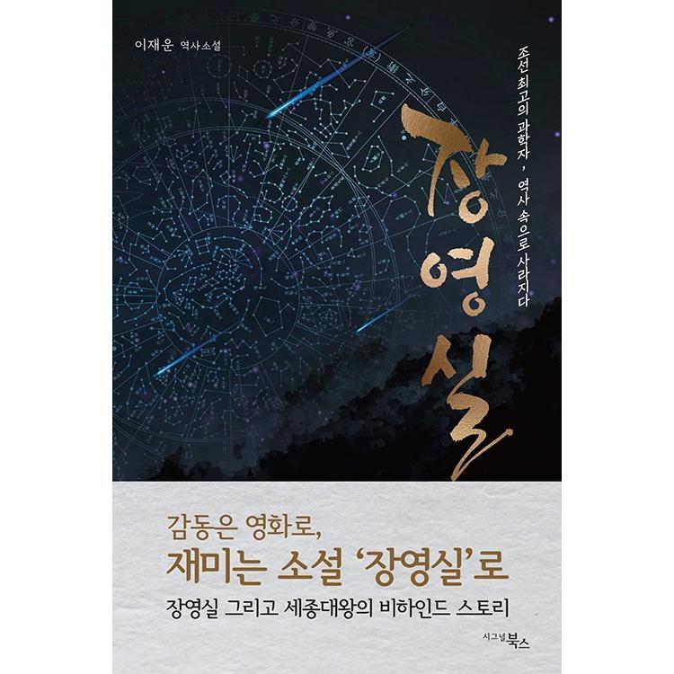 ヨンシル チャン 韓国ドラマ チャン・ヨンシル