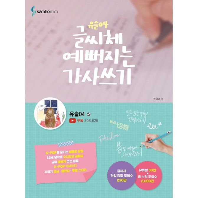 韓国語 手書き文字 本 ユスル04の書体がきれいになる歌詞の書きとり