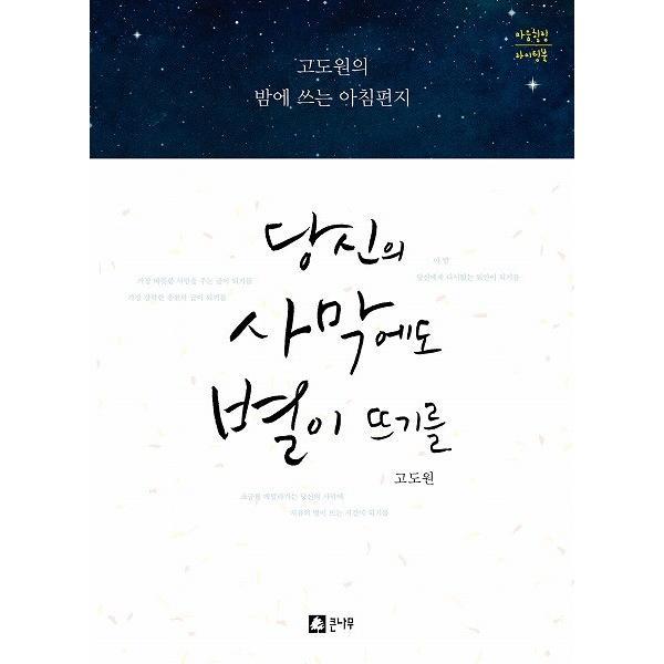 韓国語のエッセイ+筆写本 『あなたの砂漠にも星が... - にゃんたろうず NiYANTA-ROSE!