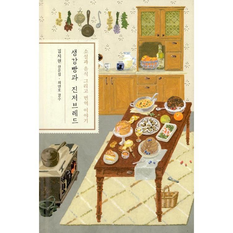 韓国語 エッセイ 『しょうがパンとジンジャーブレッド - 小説と食べ物、そして翻訳の話』 著:キム・ジヒョン