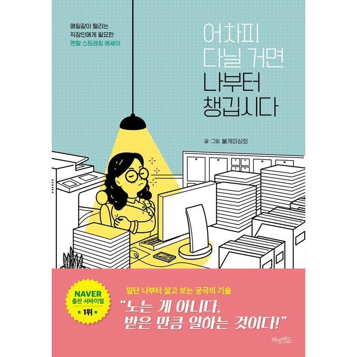 韓国 語 人 社会
