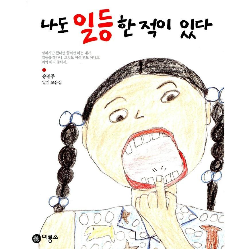 韓国語の古本)わたしも一等になったことある(最初の一冊) :HCK132 ...