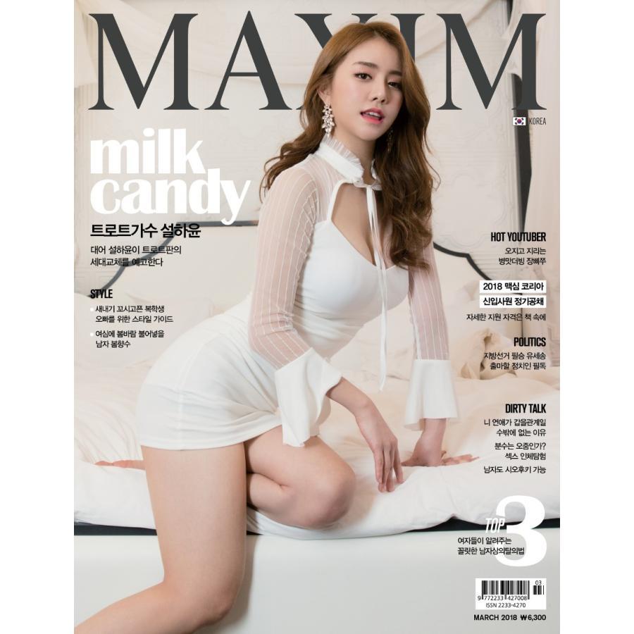 韓国男性雑誌 MAXIM KOREA(マキシム・コリア) 2018年 3月号 (ソル ...