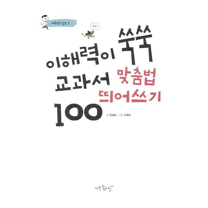 韓国語の学習書 『理解力がぐんぐん 教科書 スペルと分かち書き 100 ...