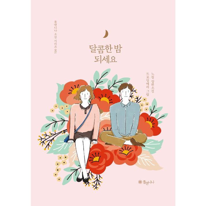 韓国語 小説 『甘い夜になりますように』 著:ノジョン 絵 ...