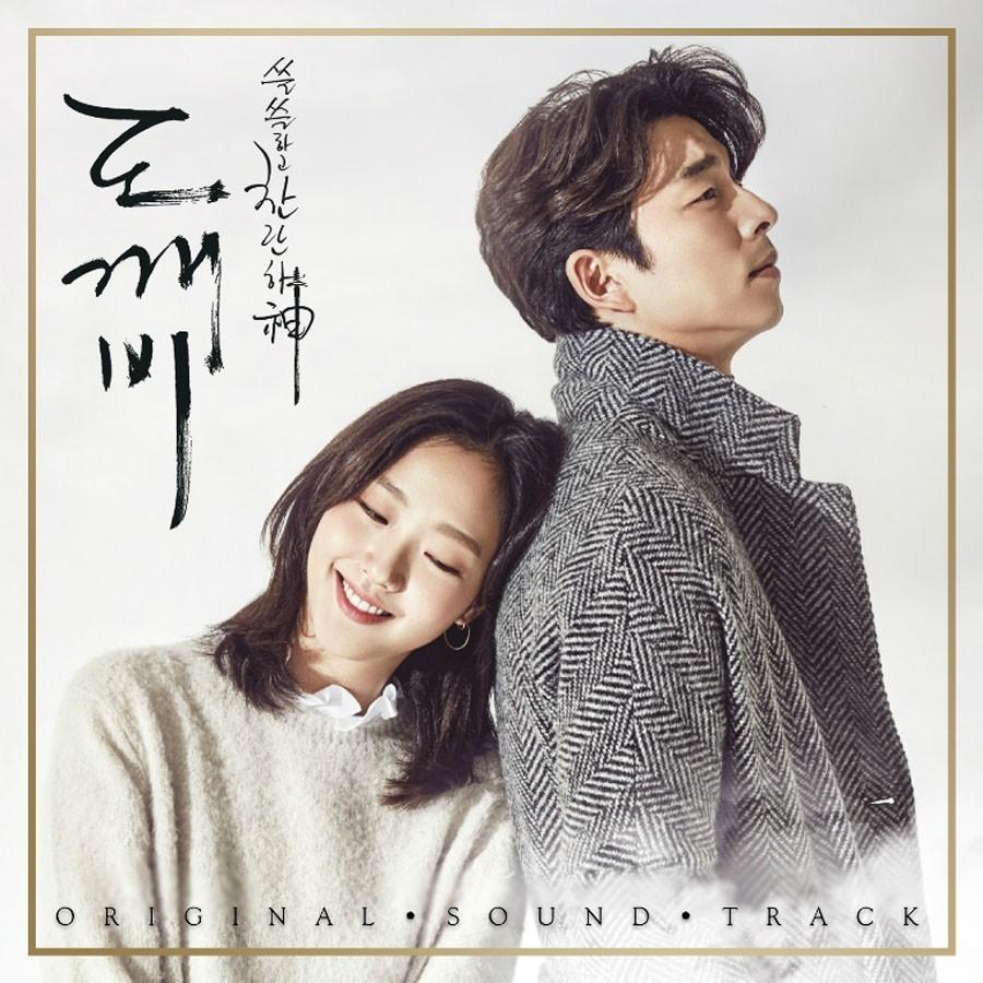 初回特典ポスター(筒入り)つき 韓国音楽CD  『鬼(トッケビ) O.S.T - PACK 1』|niyantarose