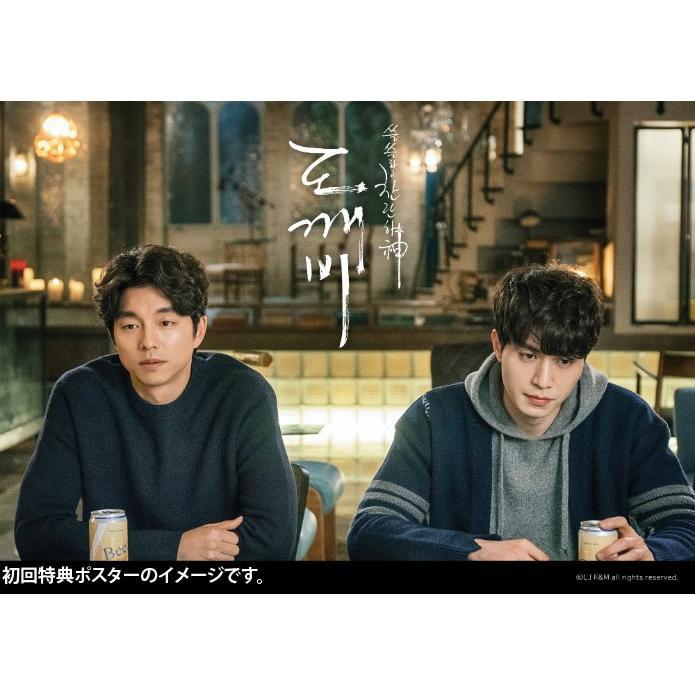 初回特典ポスター(筒入り)つき 韓国音楽CD  『鬼(トッケビ) O.S.T - PACK 1』|niyantarose|03