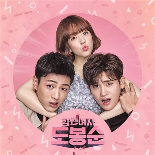 韓国音楽CD ドラマ『力の強い女 ト・ボンスン O.S.T』サウンドトラック パク・ボヨン、パク・ヒョンシク、ジス主演 niyantarose