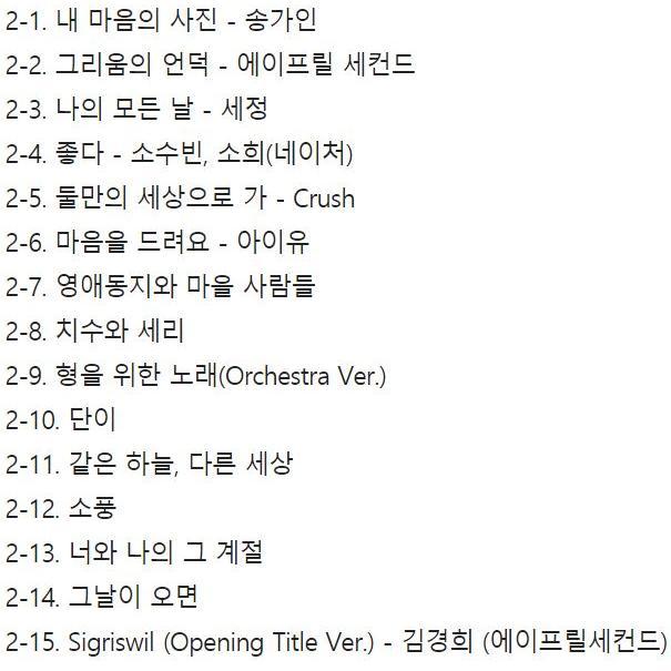 韓国音楽CD『愛の不時着 O.S.T』ヒョンビン、ソン・イェジン主演 ドラマ (2CD+フォトブック104P+ミニポスター2種+フォトカード2種) niyantarose 10