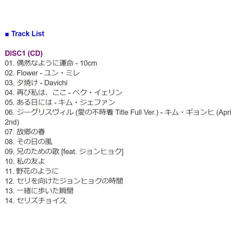 韓国音楽CD『愛の不時着 O.S.T』ヒョンビン、ソン・イェジン主演 ドラマ (2CD+フォトブック104P+ミニポスター2種+フォトカード2種) niyantarose 07