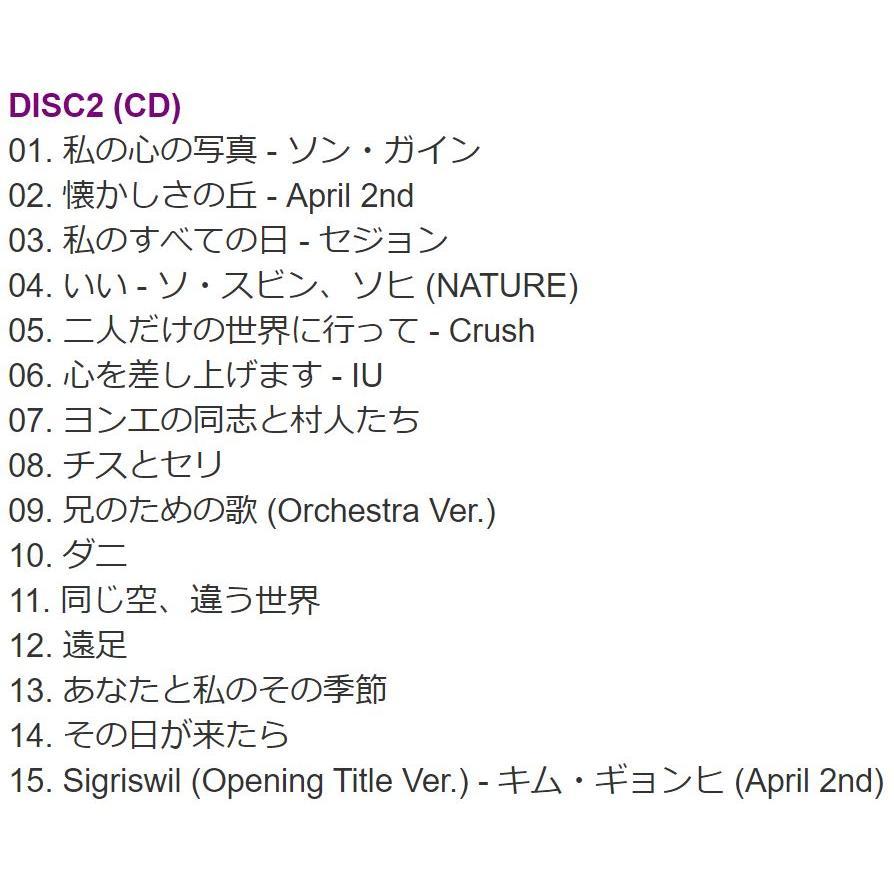 韓国音楽CD『愛の不時着 O.S.T』ヒョンビン、ソン・イェジン主演 ドラマ (2CD+フォトブック104P+ミニポスター2種+フォトカード2種) niyantarose 08