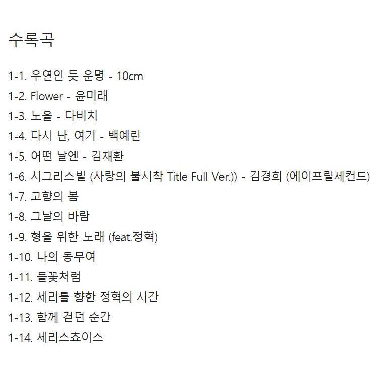 韓国音楽CD『愛の不時着 O.S.T』ヒョンビン、ソン・イェジン主演 ドラマ (2CD+フォトブック104P+ミニポスター2種+フォトカード2種) niyantarose 09