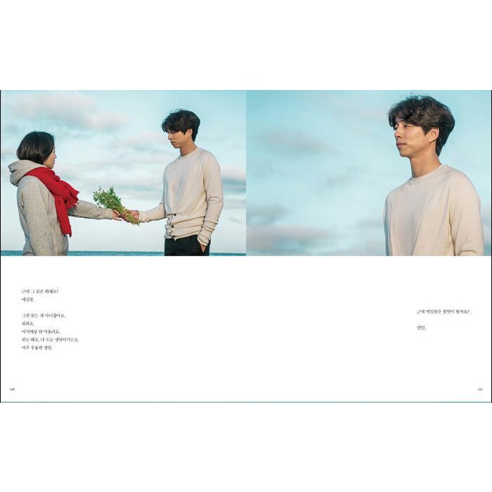 韓国の写真エッセイ 『鬼(トッケビ)〜わびしく燦爛な神〜 フォトエッセイ』 コン・ユ、キム・ゴウン主演ドラマ|niyantarose|03