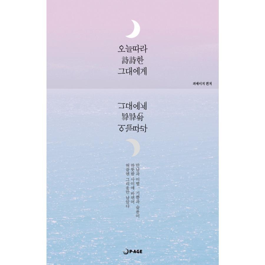 韓国語の詩集 『今日に限って詩詩つまらないあなたへ』 編:P-AGE ...