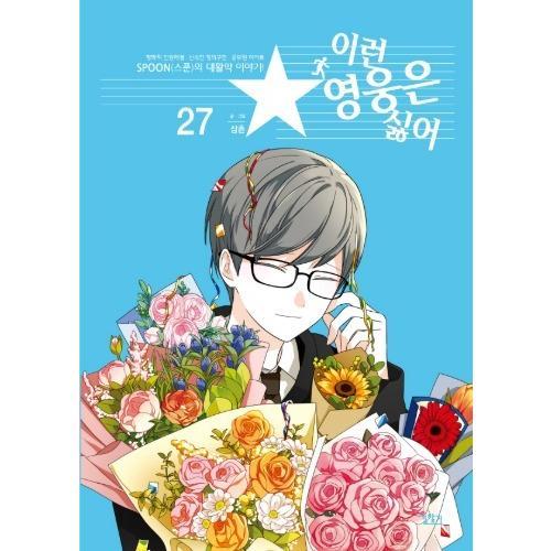 韓国語 まんが『こんなヒーローはイヤ! 27(完結)』著:サムチョン(初版限定付録:フォトカード8枚、キャラクターカード2枚、作家サイン印刷)|niyantarose
