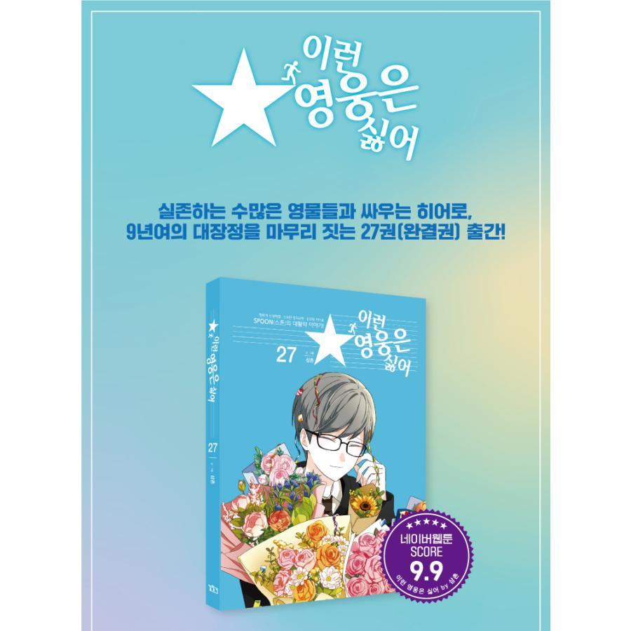 韓国語 まんが『こんなヒーローはイヤ! 27(完結)』著:サムチョン(初版限定付録:フォトカード8枚、キャラクターカード2枚、作家サイン印刷)|niyantarose|02