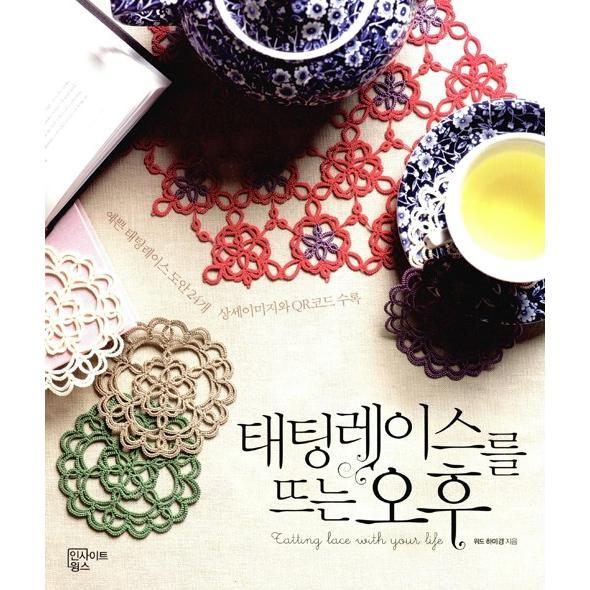 韓国語の編み物の本 『タティングレースを編む午後』 著:ハ・ミギョン (ハングル書籍) niyantarose