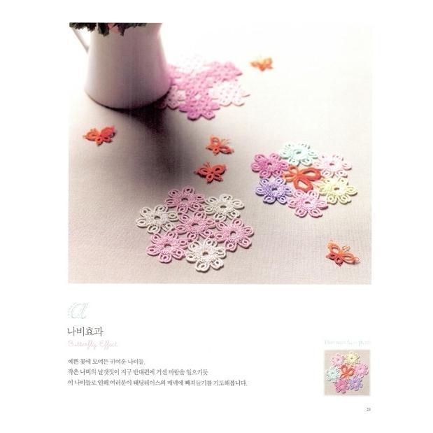 韓国語の編み物の本 『タティングレースを編む午後』 著:ハ・ミギョン (ハングル書籍) niyantarose 05
