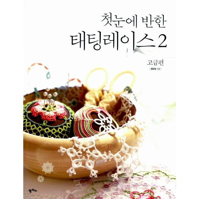 韓国語の編み物の本 『一目惚れの タティングレース 2 : 高級編 Lovely Tatting Lace #2』 著:チョン・ユジョン niyantarose