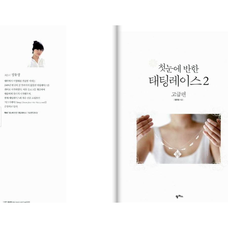 韓国語の編み物の本 『一目惚れの タティングレース 2 : 高級編 Lovely Tatting Lace #2』 著:チョン・ユジョン niyantarose 03