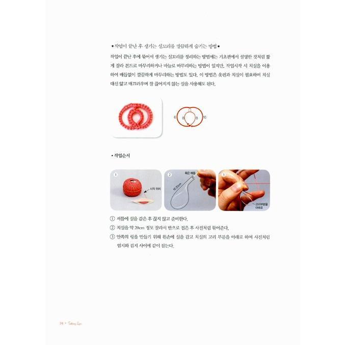 韓国語の編み物の本 『一目惚れの タティングレース 2 : 高級編 Lovely Tatting Lace #2』 著:チョン・ユジョン niyantarose 04