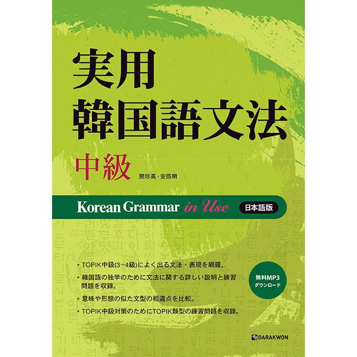 韓国語の書籍 実用韓国語文法- ...