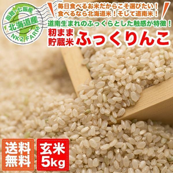 お米 5kg 送料無料 玄米 5kg 北海道産 ふっくりんこ 令和2年産 籾まま貯蔵米 nk2farm