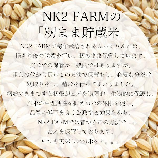 お米 5kg 送料無料 玄米 5kg 北海道産 ふっくりんこ 令和2年産 籾まま貯蔵米 nk2farm 03