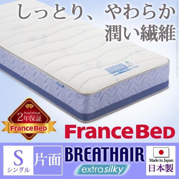 フランスベッド ブレスエアー入りマットレス 片面タイプ 〔クラウディア〕 シングルサイズ