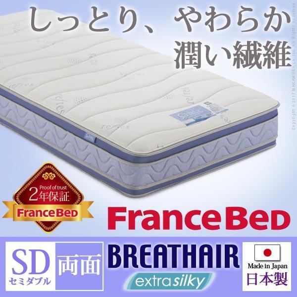フランスベッド ブレスエアー入りマットレス 両面タイプ 〔クラウディア〕 セミダブルサイズ