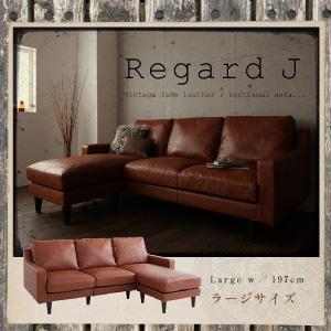 ヴィンテージコーナーカウチソファ(Regard-J)レガード・ジェイ ラージサイズ