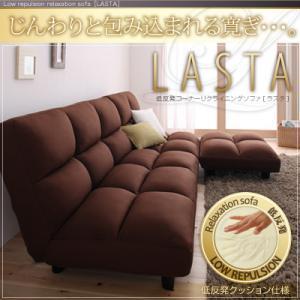 低反発コーナーリクライニングソファ(LASTA)ラスタ 低反発コーナーリクライニングソファ(LASTA)ラスタ 3P