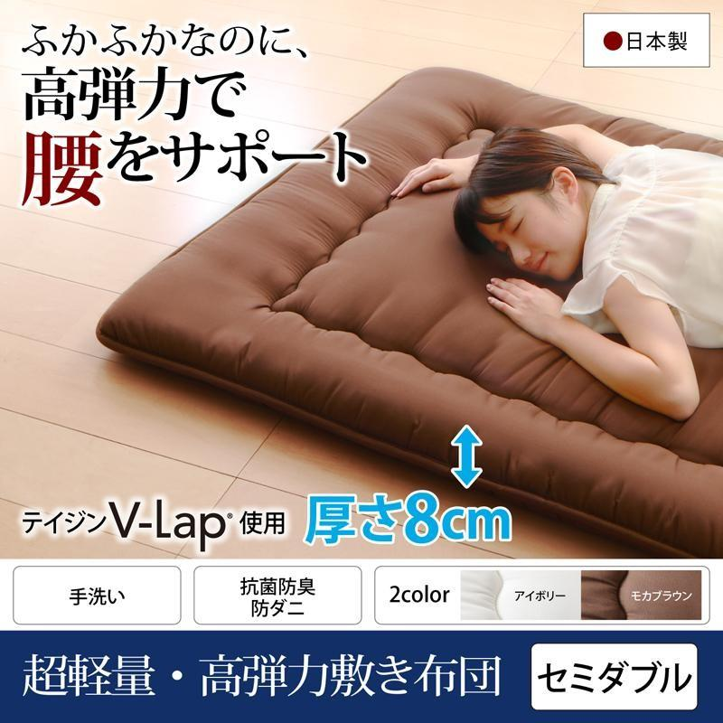 テイジン V-Lap使用 日本製 体圧分散で腰にやさしい 朝の目覚めを考えた超軽量・高弾力敷布団  敷き布団  セミダブル