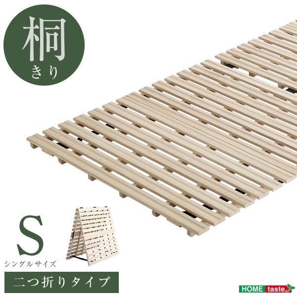 すのこベッド 2つ折り式 桐仕様(シングル) Coh-ソーン- /到着日時指定不可|nkj-f