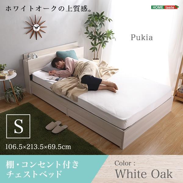 棚・コンセント付きチェストベッド Sサイズ  Pukia -プキア- /フレームのみ販売/到着日時指定不可|nkj-f|09