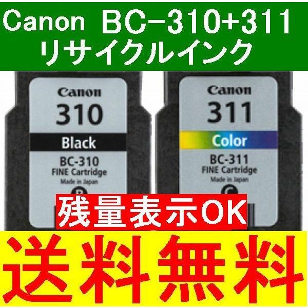 BC310+BC311 純正互換インク 【2個】ブラック・カ... - エヌケー企画