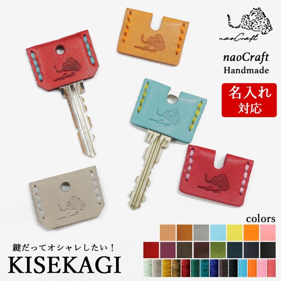 キーカバー 本革 naoCraft 本革手縫いキーカバー 本革 ブランド オーダーメイド 名入れ無料 キーキャップ 日本製 ギフト プチギフト nm-element