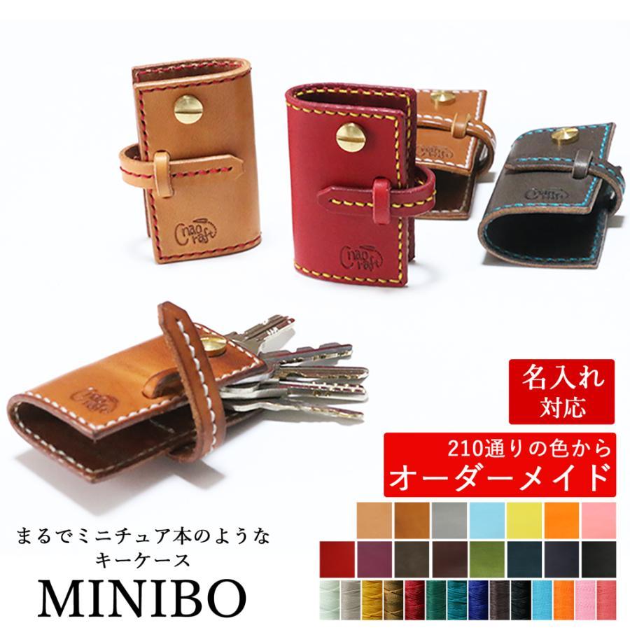 キーケース naoCraft まるで小さい本のようなキーケース 本革 イタリアンレザー オーダーメイド 名入れ無料 送料無料 日本製 革婚式 母の日 誕生日|nm-element