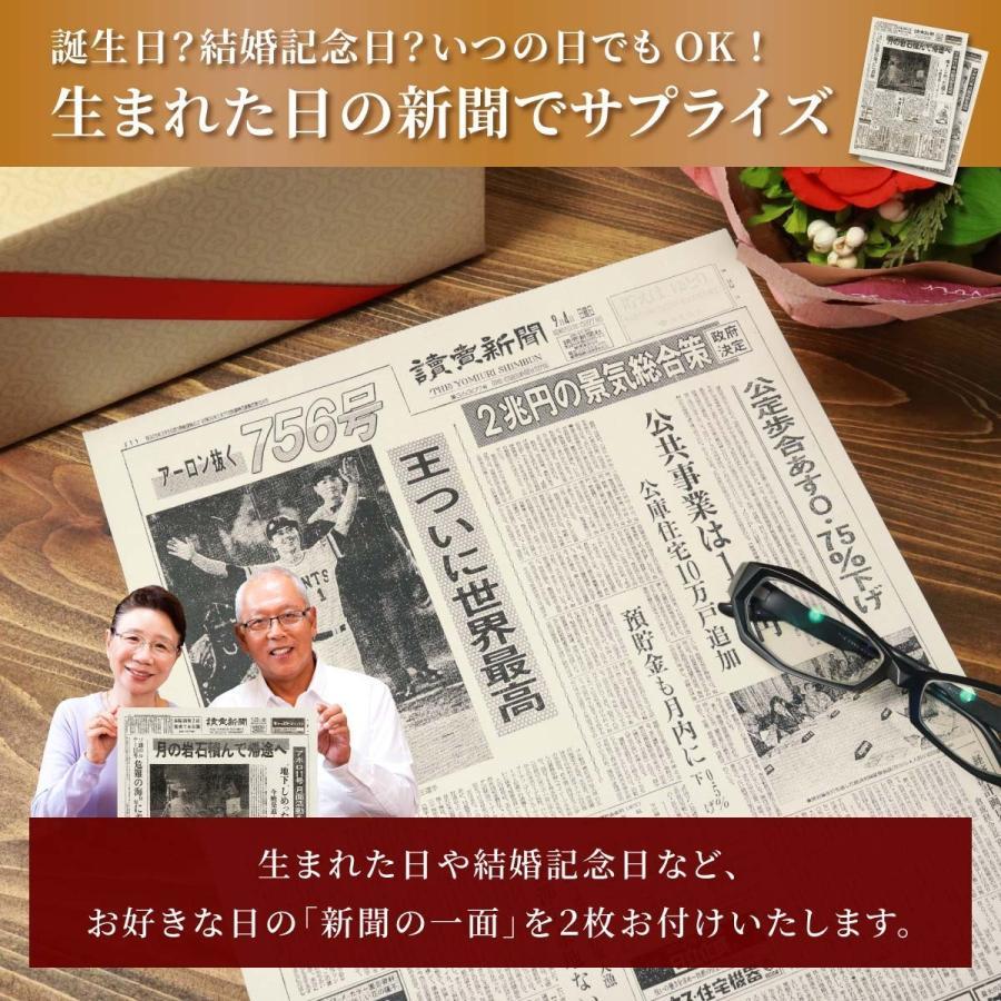 還暦祝い 誕生日 還暦 退職 お祝い プレゼント 父 母 生まれた日の新聞付 名入れ 英字 ワイン(赤白2本セット) 750ml×2本_M|no18|04