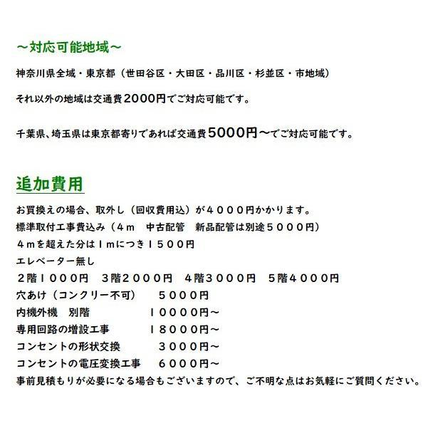 エアコン 中古エアコン 標準工事費込 2013年製 国内メーカー 6畳〜8畳用(2.2kw) 地域限定|no8|02