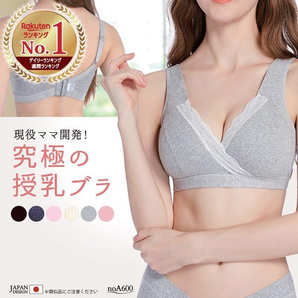 防止 授乳 ブラ 垂れ