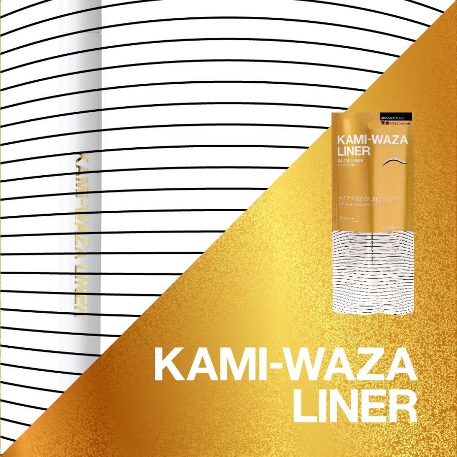 【KAMIWAZA カミワザ】KAMI-WAZA LINER(美容液配合 アイライナー)★メイクしながら自まつ毛ケア noabeauty 02