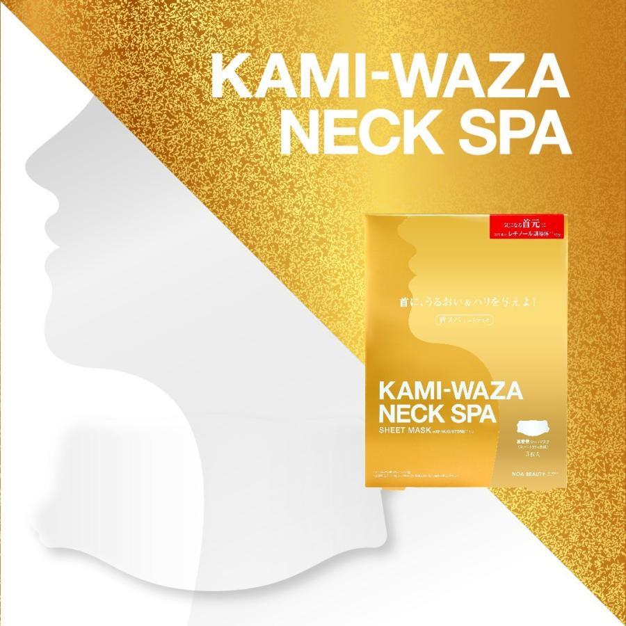 【KAMIWAZA カミワザ】KAMI-WAZA NECK SPA(ネックマスク)★レチノール誘導体配合 美しい首もとへ導きます noabeauty 02