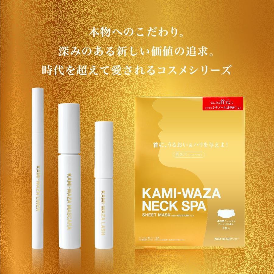 【KAMIWAZA カミワザ】KAMI-WAZA NECK SPA(ネックマスク)★レチノール誘導体配合 美しい首もとへ導きます noabeauty 04