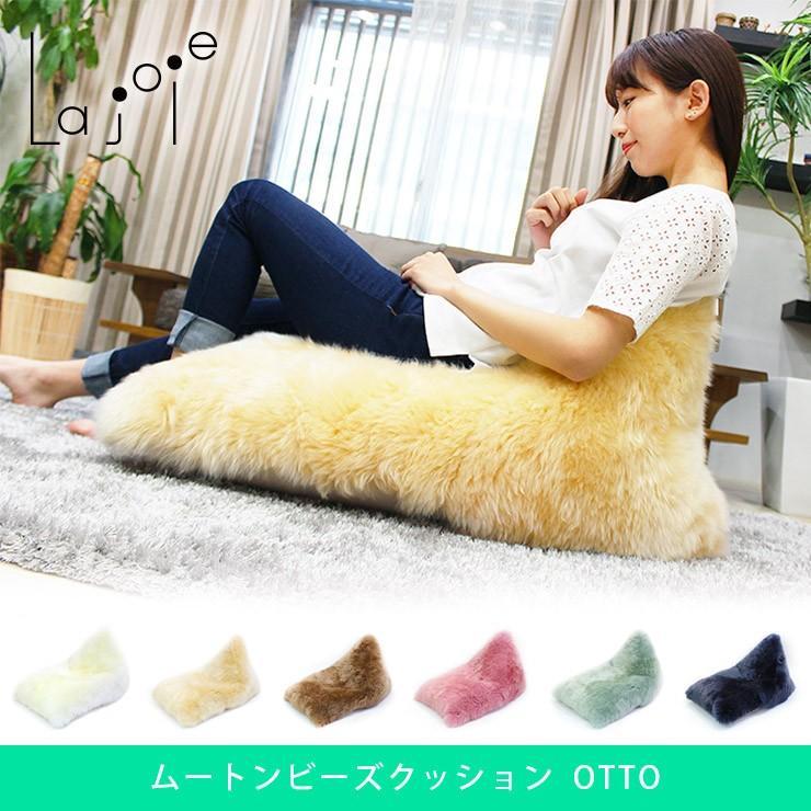ムートン ビーズクッション ムートンクッション La joie OTTO (オットー) カラー6色 日本製 シープスキン ソファ 洗える ビーズソファ|noble-collection