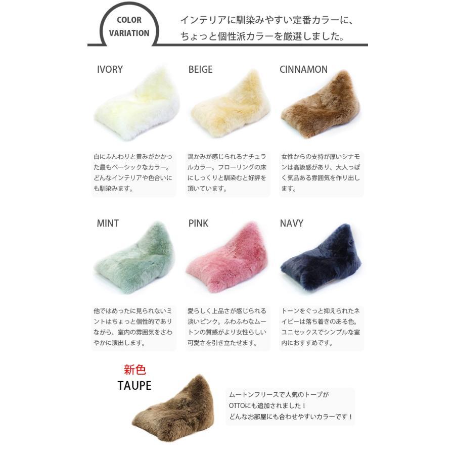 ムートン ビーズクッション ムートンクッション La joie OTTO (オットー) カラー6色 日本製 シープスキン ソファ 洗える ビーズソファ|noble-collection|06