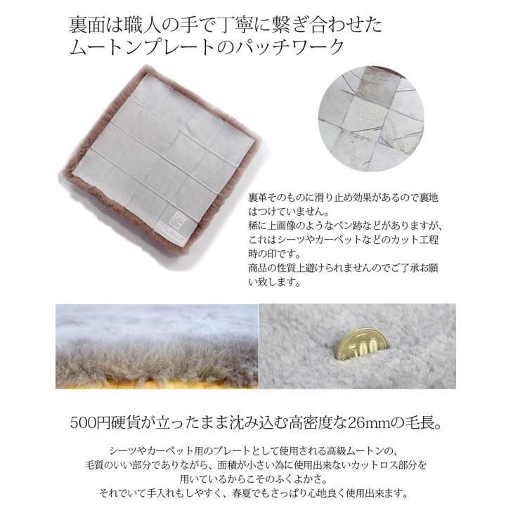 蒸れにくい ムートンクッション「淡色」 座布団 短毛26mmタイプ 40×40 日本製 年中快適でダイニング・オフィスチェアに最適|noble-collection|03